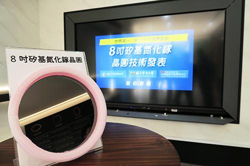 新研發的8吋矽基氮化鎵晶圓,不但突破大面積,更可進入量產階段,將帶領台灣半導體供應鏈邁進一個新里程碑!照片產學營運中心提供