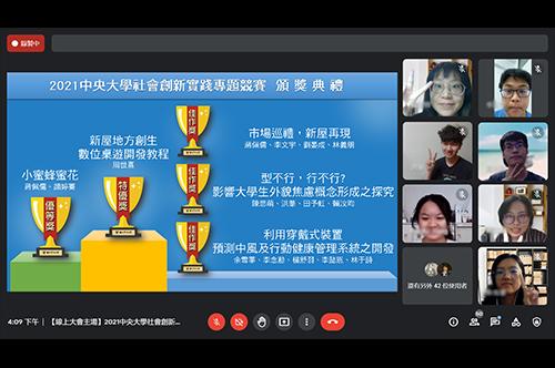 2021中央大學社會創新實踐專題競賽線上頒獎典禮,獲獎團隊從專題論文審查與簡報評比中脫穎而出。照片教發中心提供