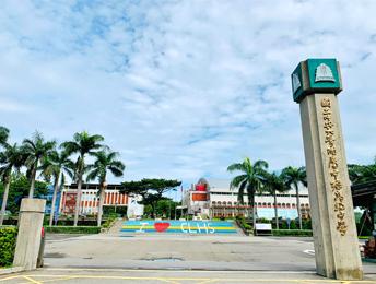 The Affiliated Zhongli Senior High School of NCU