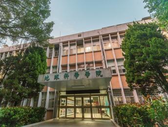 地球科學學院